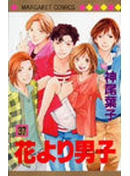 花より男子(マーガレットコミックス) 37巻セット(マーガレットコミックス)