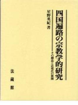 四国遍路の宗教学的研究 その構造と近現代の展開