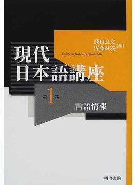 現代日本語講座 第1巻 言語情報