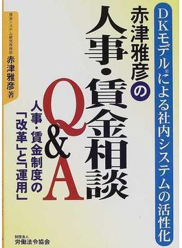 赤津雅彦の人事・賃金相談Q&A DKモデルによる社内システムの活性化 人事・賃金制度の「改革」と「運用」
