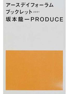 アースデイフォーラムブックレット2001 坂本竜一PRODUCE