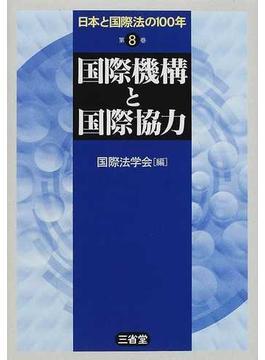 日本と国際法の100年 第8巻 国際機構と国際協力