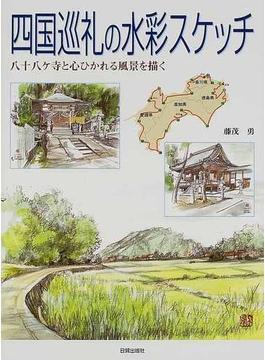 四国巡礼の水彩スケッチ 八十八ケ寺と心ひかれる風景を描く