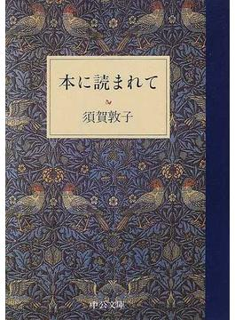 本に読まれて(中公文庫)