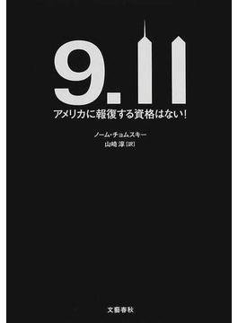 9.11 アメリカに報復する資格はない!
