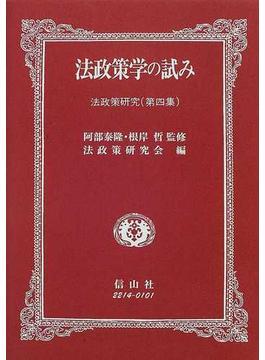 法政策学の試み 法政策研究 第4集