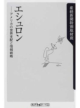 エシュロン アメリカの世界支配と情報戦略(角川oneテーマ21)