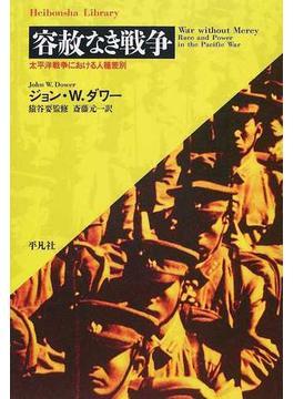 容赦なき戦争 太平洋戦争における人種差別(平凡社ライブラリー)