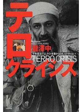テロ・クライシス 平和憲法では、テロ・有事から日本人を守れない!