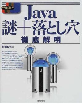 Java謎+落とし穴徹底解明