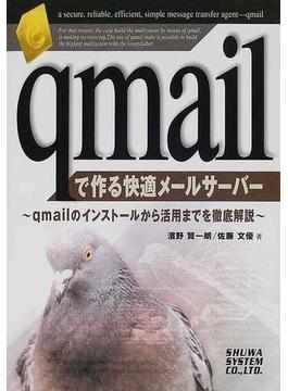 qmailで作る快適メールサーバー qmailのインストールから活用までを徹底解説