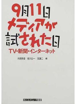 9月11日・メディアが試された日 TV・新聞・インターネット