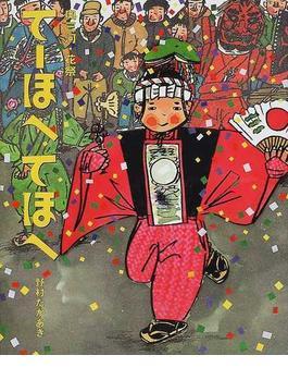 てーほへてほへ 奥三河・花祭(講談社の創作絵本)