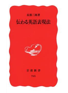 伝わる英語表現法(岩波新書 新赤版)