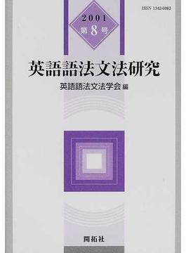 英語語法文法研究 第8号(2001)