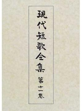 現代短歌全集 増補版 第11巻 昭和二十五年〜二十七年
