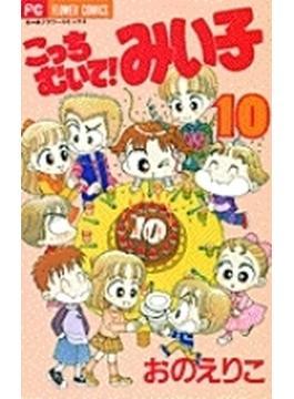 こっちむいて!みい子 10 (ちゃおフラワーコミックス)(ちゃおコミックス)