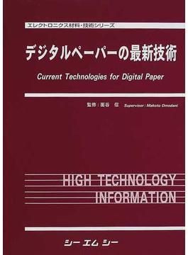 デジタルペーパーの最新技術