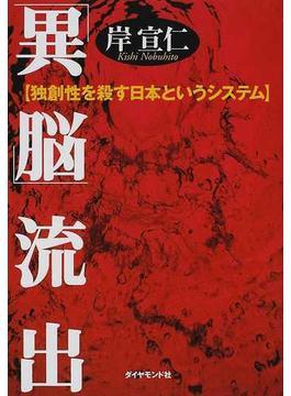 「異脳」流出 独創性を殺す日本というシステム