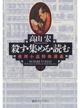 殺す・集める・読む 推理小説特殊講義(創元ライブラリ)