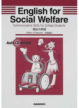 福祉の英語 English for social welfare