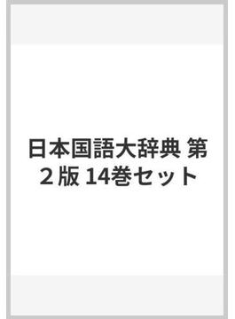 日本国語大辞典 第2版 14巻セット