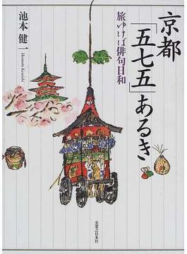 京都「五七五」あるき 旅ゆけば俳句日和