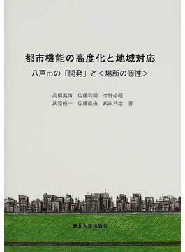 都市機能の高度化と地域対応 八戸市の「開発」と〈場所の個性〉