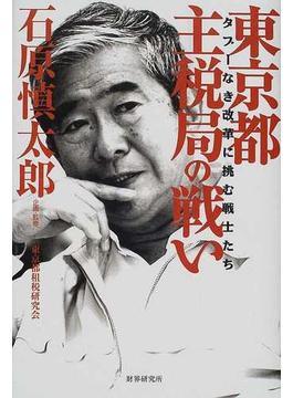 東京都主税局の戦い タブーなき改革に挑む戦士たち