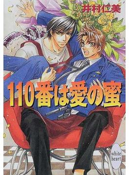 110番は愛の蜜(講談社X文庫)