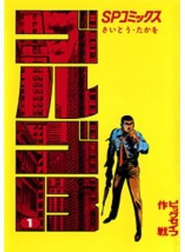 ゴルゴ13 1 (SPコミックス)(SPコミックス)