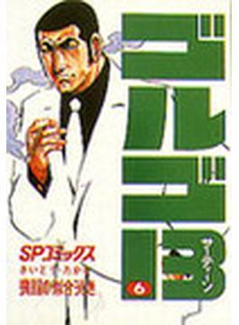 ゴルゴ13 6 (SPコミックス)(SPコミックス)