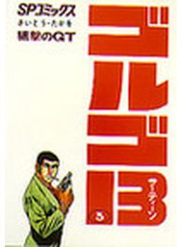 ゴルゴ13 3 (SPコミックス)(SPコミックス)