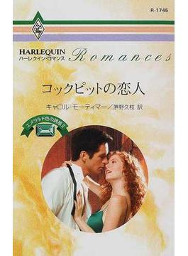 コックピットの恋人(ハーレクイン・ロマンス)