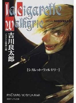 シガレット・ヴァルキリー(徳間デュアル文庫)