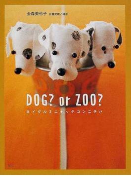 Dog?or zoo? ヌイグルミニナッテコンニチハ