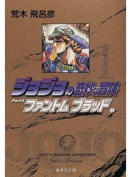 ジョジョの奇妙な冒険 (集英社文庫) 50巻セット(集英社文庫)