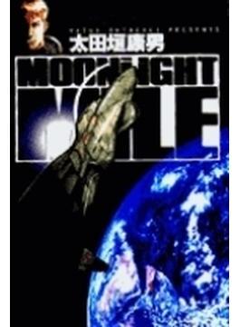 Moonlight mile 3 (ビッグ コミックス)(ビッグコミックス)