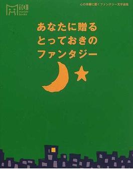 あなたに贈るとっておきのファンタジー 心の本棚に置くファンタジー文学選集