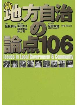 新地方自治の論点106