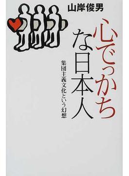 心でっかちな日本人 集団主義文化という幻想