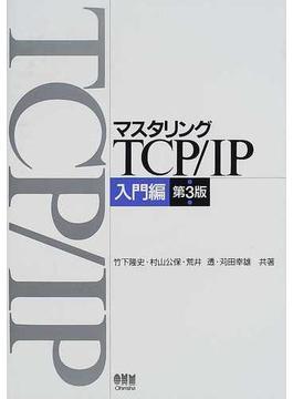 マスタリングTCP/IP 第3版 入門編