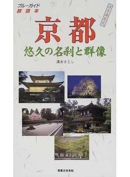 京都悠久の名刹と群像