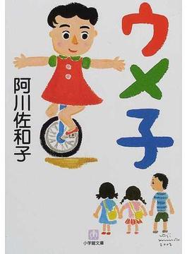 ウメ子(小学館文庫)
