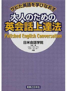 大人のための英会話上達法 サビた英語を学びなおす