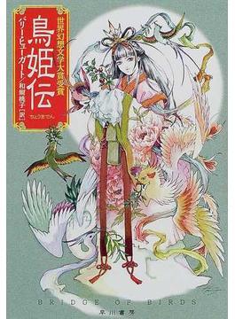 鳥姫伝(ハヤカワ文庫 FT)