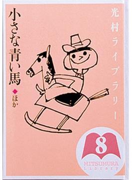 光村ライブラリー 8 小さな青い馬ほか