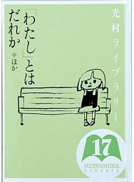 光村ライブラリー 17 「わたし」とはだれかほか