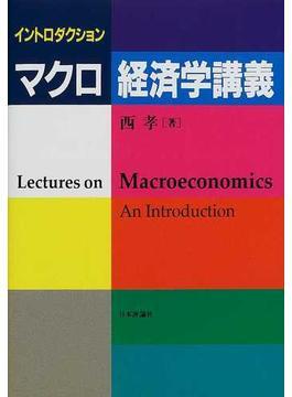 マクロ経済学講義 イントロダクション