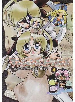 マンションズ&ドラゴンズ 4 (Gum comics)(Gum comics)